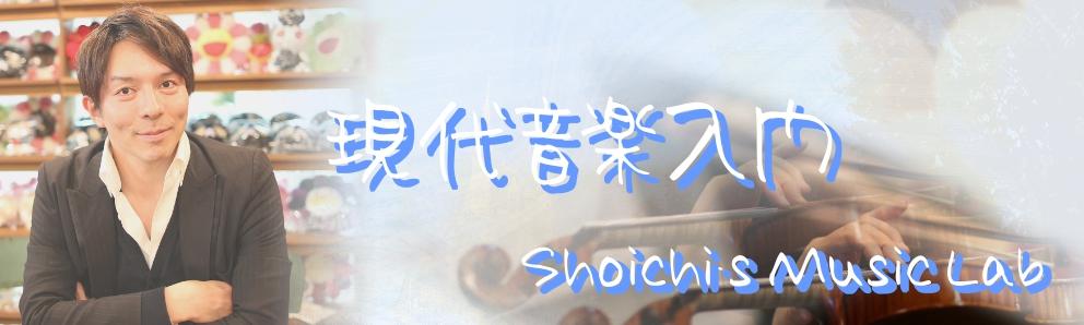 Beginners 現代音楽入門 Shoichi's Lab