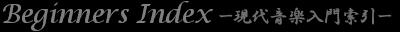 Beginners Index 現代音楽入門索引