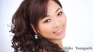 山口安紀子(Soprano Singer)