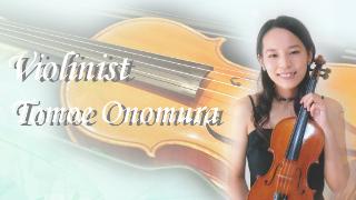 小野村友恵(Violinist)
