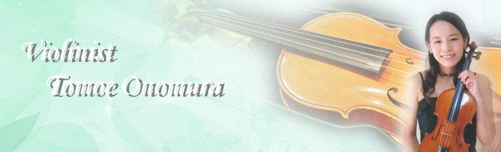 小野村友恵(ヴァイオリニスト)イメージ