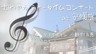 さわやかティータイムコンサート at 安暖庭イメージ