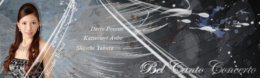 薮田瑞穂 Bel Canto Concerto