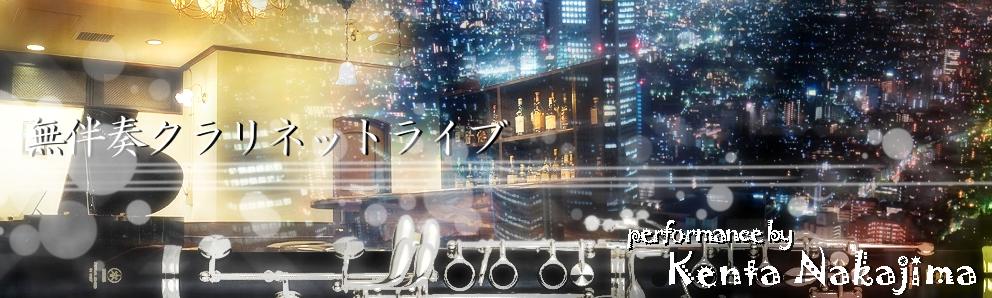 中島健太無伴奏クラリネットライブのイメージ