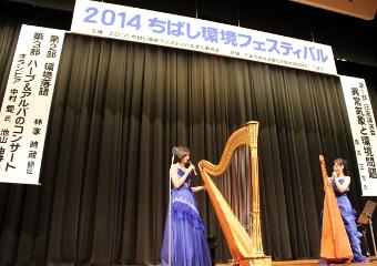 2014ちばし環境フェスティバル ハープ&アルパコンサート