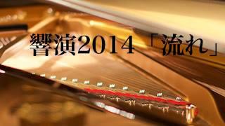 響演2014「流れ」現代音楽×映像・バレエ・パフォーマンスイメージ