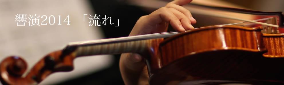 響演2014「流れ」現代音楽×映像・バレエ・パフォーマンス イベント情報のイメージ
