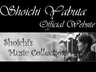 薮田翔一 オフィシャルホームページのイメージ