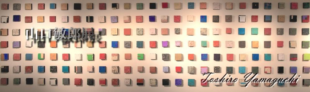 山口敏郎 瀬戸内市立美術館のイメージ