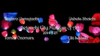 瀬戸内市立美術館アート&コンサートイメージ