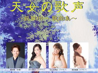 薮田翔一CD「天女の歌声」